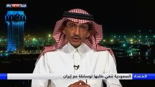 المساء | السعودية تنفي طلبها لوساطة مع إيران