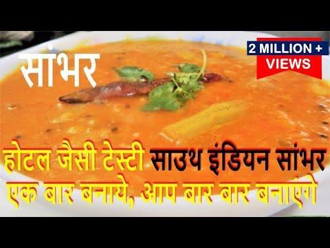 सुपर टेस्टी साउथ इंडियन सांबर रेसिपी-Sambar Recipe In HINDI-Quick And Easy Sambar Recipe-Sambar