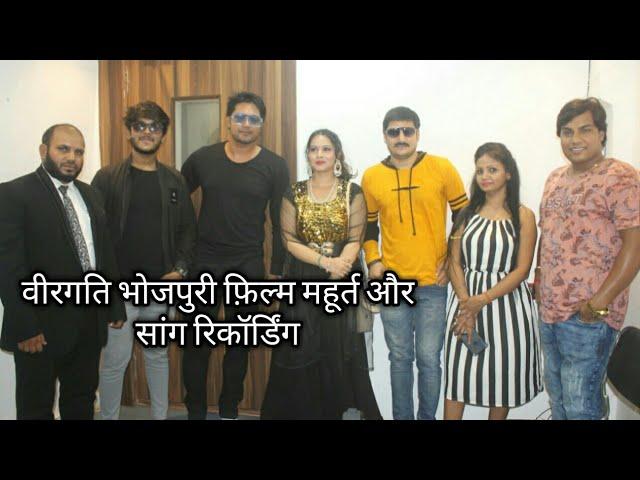 VEERGATI Bhojpuri Film Muhurat & Song Recording || Reshma || Rahul || Alka Jha || Jitender Jha
