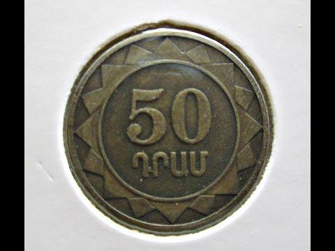 Armenia, 50 Dram, 2003