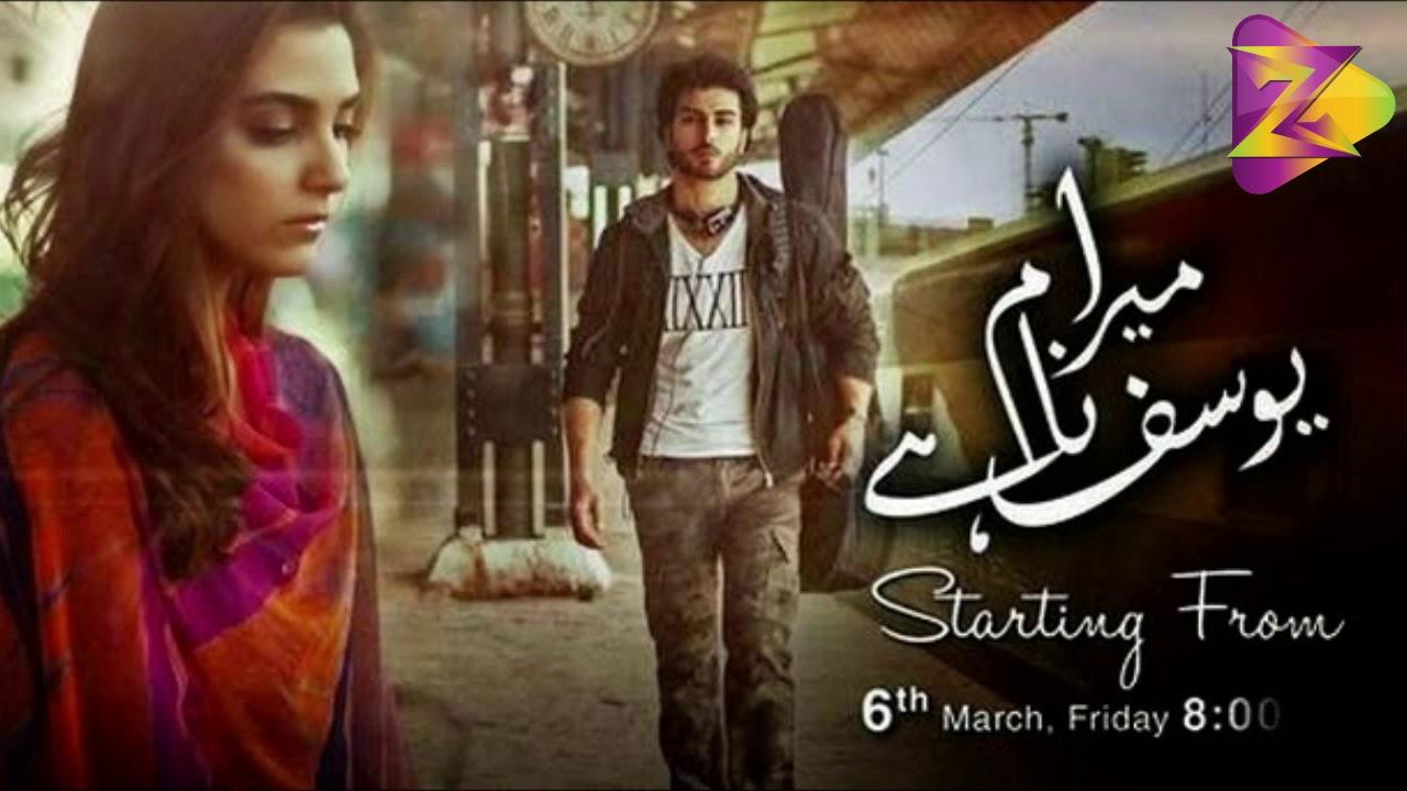 Download Tu Mera nahi    Mera Naam Yousuf Hai    OST Full Lyrics