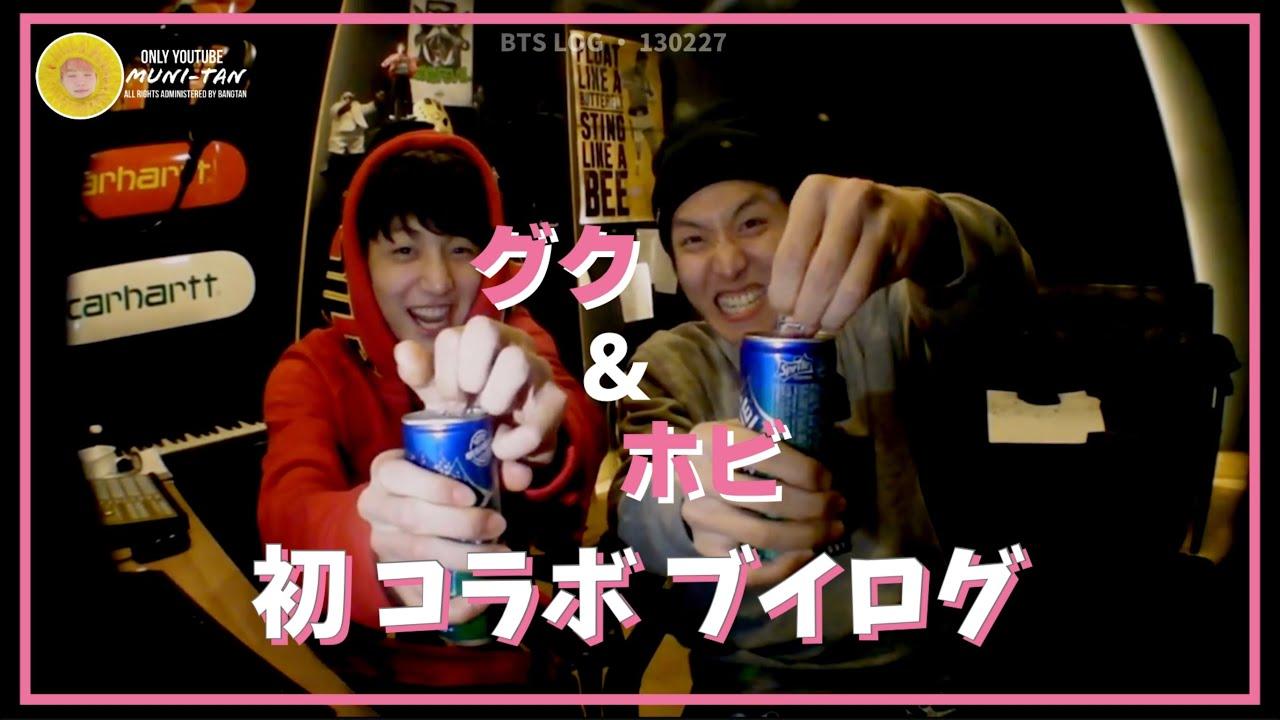 過去ログ【BTS日本語字幕】ホビとジョングクの世界一意味のわからないVログ / 130227 J hope & JUNGKOOK