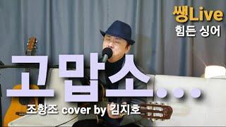 고맙소Thank you조항조/커버 김지호[힘든싱어]