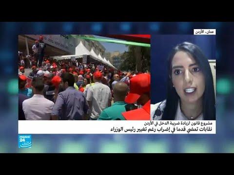الأردن: إضراب عام وتواصل الاحتجاجات الليلية على مشروع قانون ضريبة الدخل  - 10:23-2018 / 6 / 7