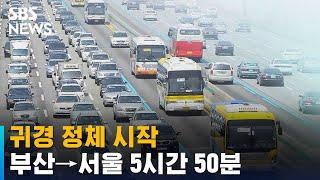 [교통 상황] 귀경 정체 시작…부산 → 서울 5시간 5…