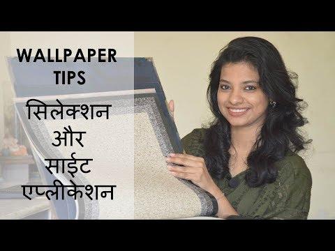 Wallpaper installation in India in hindi l wallpaper pasting India l Ask Iosis Hindi
