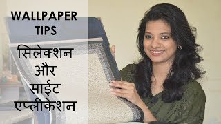 Wallpaper installation in India in hindi l wallpaper pasting India l Ask Iosis Hindi