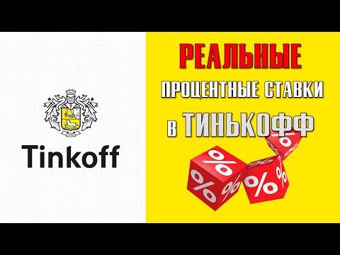 Реальные проценты по кредиту в Тинькофф Банке