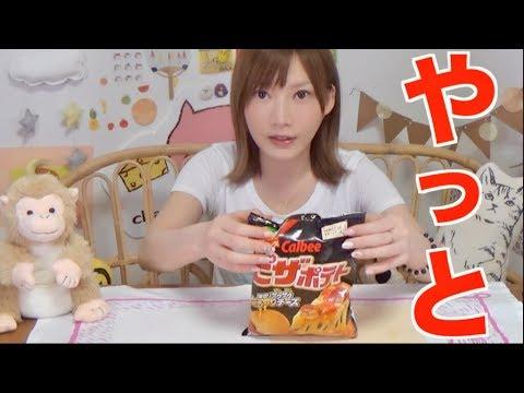 【Welcome Back!】 The Comeback Of Our Pizza Potato ! ! [CC Available] |Kinoshita Yuka