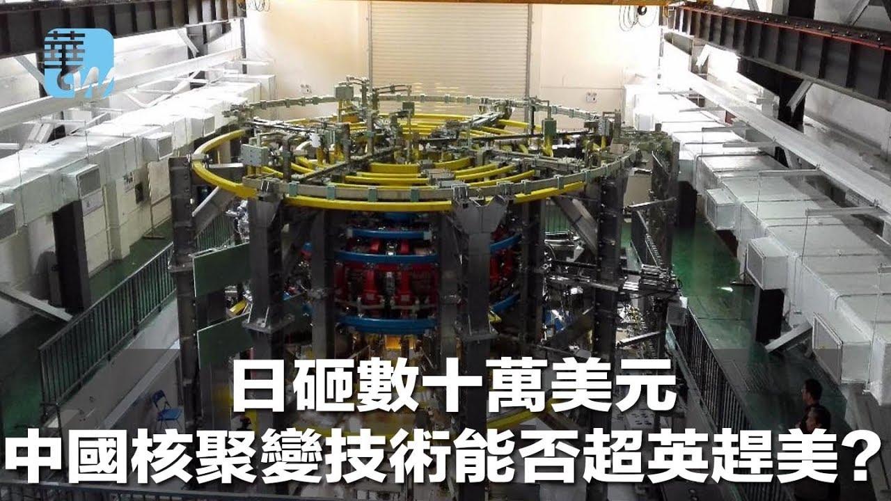 日砸數十萬美元,將兩顆輕的原子核對撞後,人類能真正實現可控核聚變發電嗎? 2018-12-01 由 1000加 發表于 資訊 無論是磁約束還是慣性約束核聚變,蘇聯已就核聚變反應堆(réacteur exploitant la fusion nucléaire)進行研究,高強度磁場 160000倍的地球磁場 ...