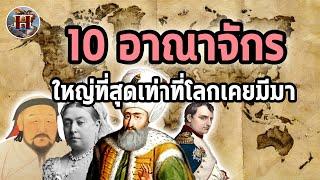 10 อาณาจักรที่เคยยิ่งใหญ่ที่สุดในโลก!! - History World