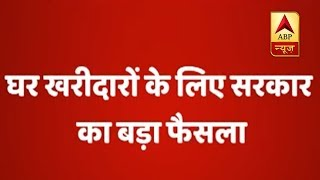GREAT NEWS: House Buyers Will Have Share In Bankrupt Builder's Property  | ABP News