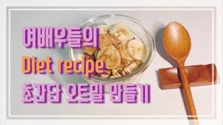 오트밀 레시피 | 다이어트 식단 오버나이트 오트밀 만들기 | Healthy Overnight Oatmeal (ENG)