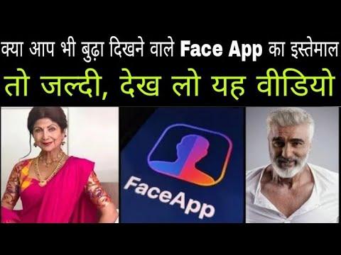 Face App को इस्तेमाल करने वाले हो जाएं सावधान, वरना होगा बड़ा नुकसान