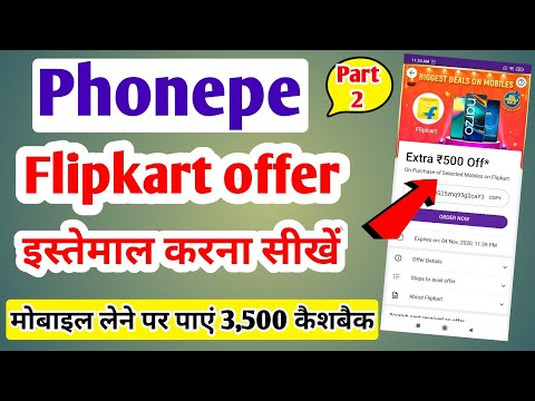 How to use Phonepe coupon in flipkart | flipkart coupon kaise use kare | flipkart coupon use part 2