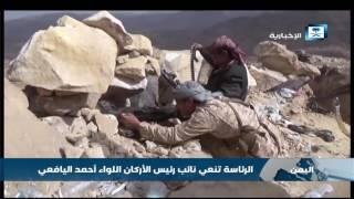 الرئاسة اليمنية تنعي نائب رئيس الأركان اللواء أحمد اليافعي