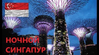 Сингапур. Ночное световое шоу у отеля Marina Bay Sands. Что посмотреть в Сингапуре.