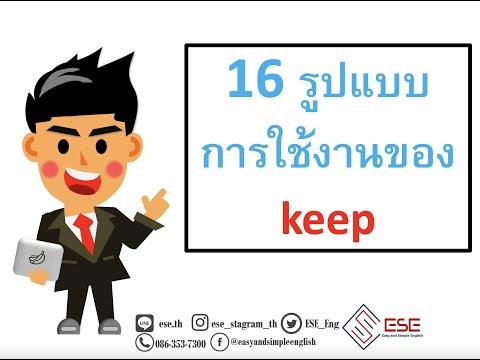 keepแปลว่าอะไร ใช้ยังไง  16รูปแบบของการใช้ keep เรียนภาษาอังกฤษออนไลน์กับESE