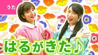 【♪うた】春がきた〈振り付き〉【手あそび・こどものうた】Japanese Children's Song, Nursery Rhymes & Finger Plays