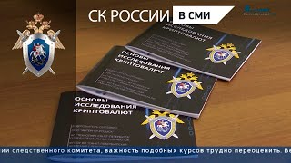 Обман ботов и операции с криптовалютой: петербуржцев предупреждают о кибермошенниках