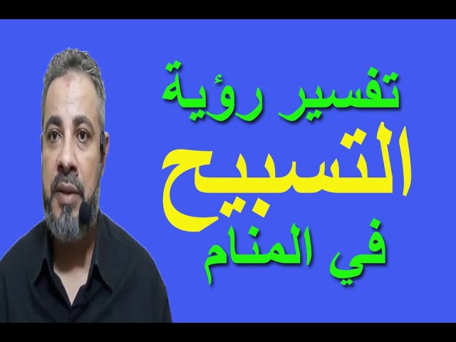 تفسير حلم رؤية التسبيح في المنام اسماعيل الجعبيري Youtube