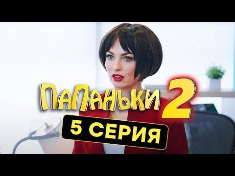 Папаньки - 2 СЕЗОН - 5 серия | Все серии подряд - ЛУЧШАЯ КОМЕДИЯ 2020 😂