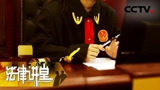 《法律讲堂(生活版)》 20190427 被官司缠身的女人| CCTV社会与法