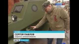 Самодельный броневик БА-64 и ''Оркестр Маршевых Барабанщиков'' (Вести)
