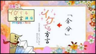 【BBC放送CM】淡海少女/アミンチュガール出演 イケてる方言講座「余分」 thumbnail