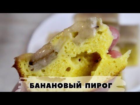 Банановый пирог | Пошаговый рецепт пирогов в духовке