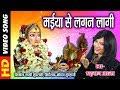 Download Maiyaa Se Lagan Lagi Jabse - SHAHNAZ AKHTAR 07089042601 - Lord Durga - HD  MP3 song and Music Video