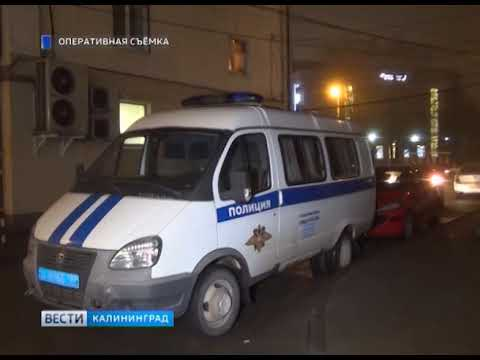 В Калининграде задержали особо опасных преступников