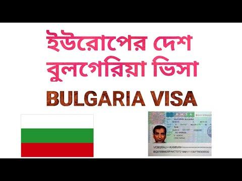 Bulgaria Visa Requirements