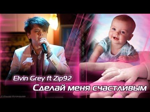 Elvin Grey feat Zip92 -- Сделай меня счастливым... ©