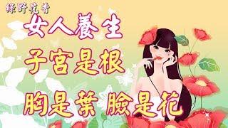 【綠野花香】❤女人養生~子宮是根,胸是葉,臉是花 ....