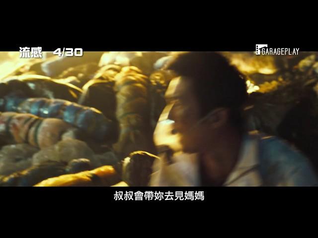 【流感】電影預告 驚世預言!史上最可怕的病毒肆虐全韓國! 4/30 病毒肆虐