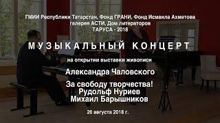 Поет Марина Карпеченко на открытии выставки Александра Чаловского