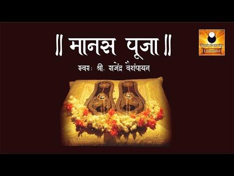 Manas Puja (मानस पूजा)