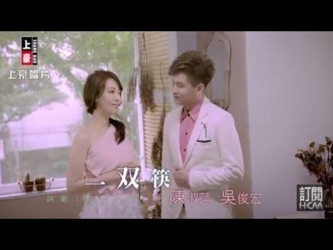 【首播】陳淑萍vs吳俊宏-一双筷(官方完整版MV) HD