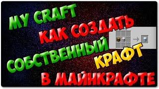 MyCraft - Обзор плагина по созданию собственных крафтов .