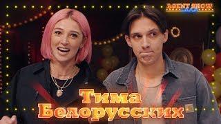 AGENTSHOW LAND / Тима Белорусских / Настя Ивлеева #1