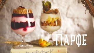 Два вида парфе: с ягодами и фруктами [Рецепты Bon Appetit]