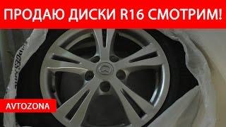 Продаю диски R16