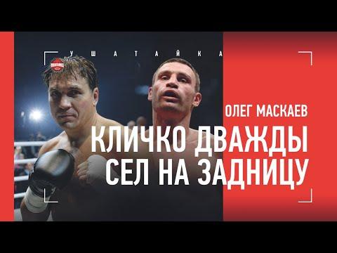 """МАСКАЕВ нокаутировал КЛИЧКО / """"Он два раза сел на задницу!"""""""