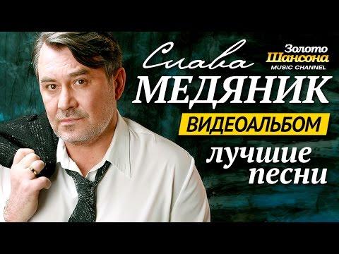 Popular Videos - Slava Medyanik