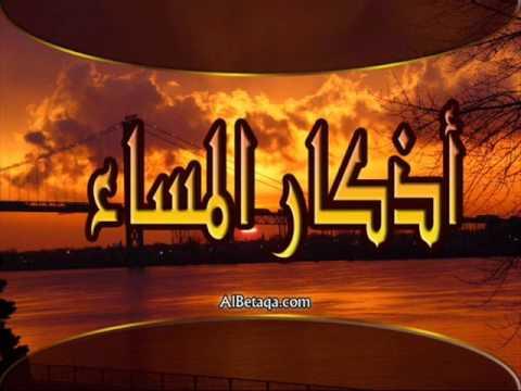 اذكار المساء .. بصوت مشاري العفاسي .. thumbnail