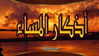 اذكار المساء .. بصوت مشاري العفاسي ..