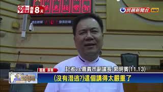 2018九合一-嘉義接獲339件賄選檢舉  郭明賓現身議會-民視新聞