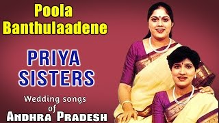 Poola Banthulaadene | Priya Sisters  (Album: Wedding Songs Of Andhra Pradesh)