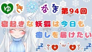[LIVE] 【ゆき❅なま!第94回】寝起きな妖狐は今日も、癒しを届けたい!